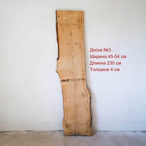 Доска дубовая №DD_003 <br> размер 230*45-54*4 см