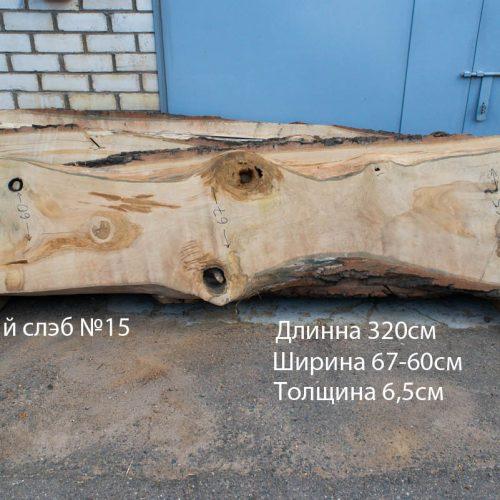 Слэб дуба сухой №15 <br> размер 320*67-60*6,5